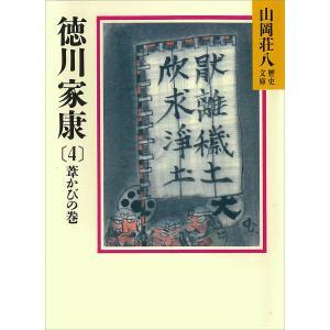 徳川家康 (4) 葦かびの巻 電子書籍版 / 山岡荘八