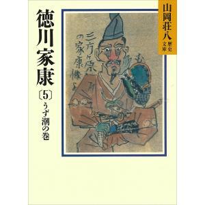 徳川家康 (5) うず潮の巻 電子書籍版 / 山岡荘八
