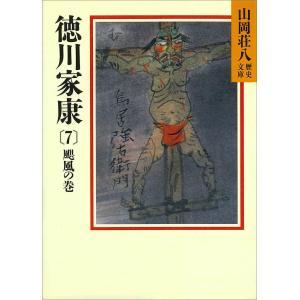徳川家康 (7) 颶風の巻 電子書籍版 / 山岡荘八