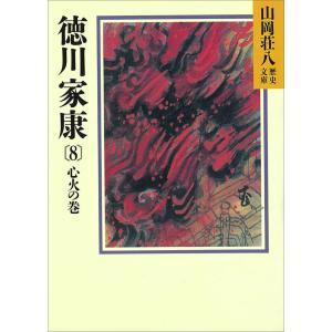 徳川家康 (8) 心火の巻 電子書籍版 / 山岡荘八