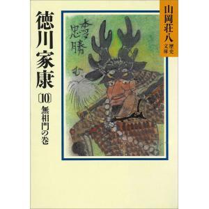 徳川家康 (10) 無相門の巻 電子書籍版 / 山岡荘八