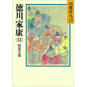 徳川家康 (13) 侘茶の巻 電子書籍版 / 山岡荘八