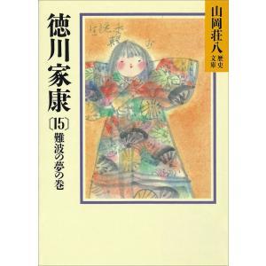 徳川家康 (15) 難波の夢の巻 電子書籍版 / 山岡荘八