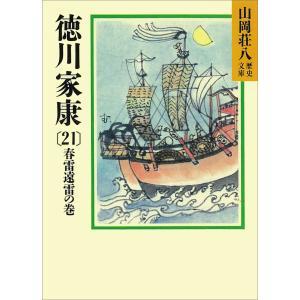 徳川家康 (21) 春雷遠雷の巻 電子書籍版 / 山岡荘八