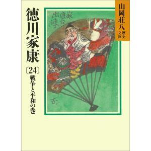 徳川家康 (24) 戦争と平和の巻 電子書籍版 / 山岡荘八 ebookjapan
