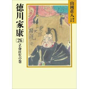 徳川家康 (26) 立命往生の巻 電子書籍版 / 山岡荘八