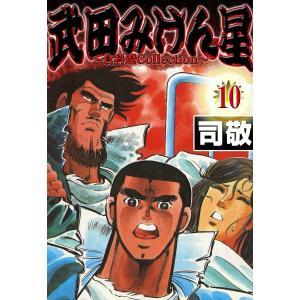 武田みけん星 (10) 電子書籍版 / 司敬|ebookjapan