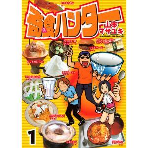 奇食ハンター (1) 電子書籍版 / 山本マサユキ|ebookjapan
