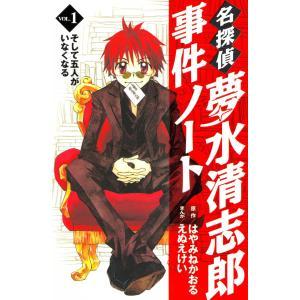 【初回50%OFFクーポン】名探偵夢水清志郎事件ノート (1) そして五人がいなくなる 電子書籍版 / 原作:はやみねかおる まんが:えぬえけい|ebookjapan