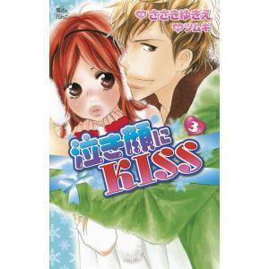 泣き顔にKISS (3) 電子書籍版 / 原作:ツムギ 作画:ささきゆきえ|ebookjapan