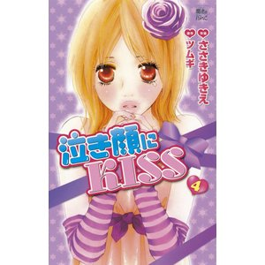 泣き顔にKISS (4) 電子書籍版 / 原作:ツムギ 作画:ささきゆきえ|ebookjapan