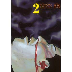 【初回50%OFFクーポン】ヒミズ (2) 電子書籍版 / 古谷実 ebookjapan