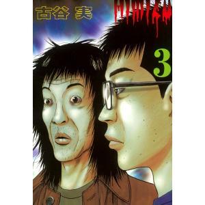 【初回50%OFFクーポン】ヒミズ (3) 電子書籍版 / 古谷実 ebookjapan