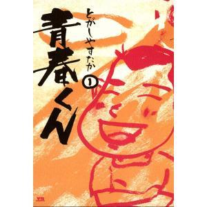 【初回50%OFFクーポン】青春くん (1) 電子書籍版 / とがしやすたか|ebookjapan
