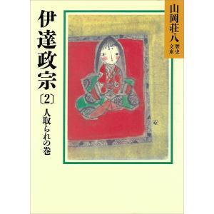 伊達政宗 (2) 人取られの巻 電子書籍版 / 山岡荘八