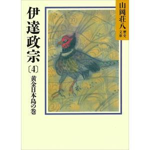 伊達政宗 (4) 黄金日本島の巻 電子書籍版 / 山岡荘八