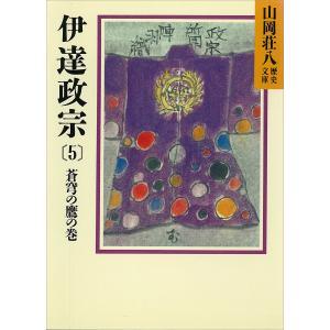 伊達政宗 (5) 蒼穹の鷹の巻 電子書籍版 / 山岡荘八