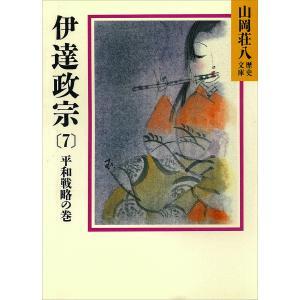 伊達政宗 (7) 平和戦略の巻 電子書籍版 / 山岡荘八
