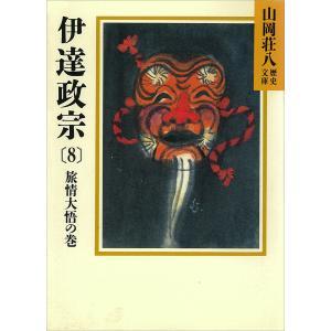 伊達政宗 (8) 旅情大悟の巻 電子書籍版 / 山岡荘八