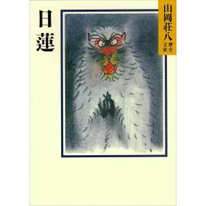 日蓮 電子書籍版 / 山岡荘八|ebookjapan