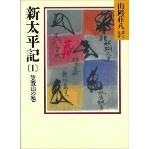 新太平記 (1) 笠置山の巻 電子書籍版 / 山岡荘八
