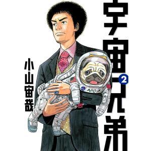 【初回50%OFFクーポン】宇宙兄弟 (2) 電子書籍版 / 小山宙哉|ebookjapan