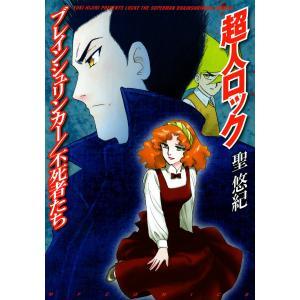 超人ロック ブレインシュリンカー/不死者たち 電子書籍版 / 聖悠紀 ebookjapan