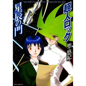 超人ロック 星辰の門 電子書籍版 / 聖悠紀 ebookjapan