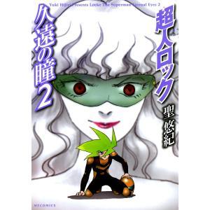 超人ロック 久遠の瞳 (2) 電子書籍版 / 聖悠紀 ebookjapan