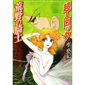 超人ロック 荒野の騎士 電子書籍版 / 聖悠紀 ebookjapan