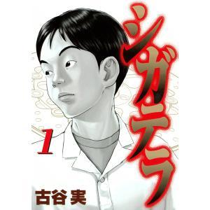 【初回50%OFFクーポン】シガテラ (1) 電子書籍版 / 古谷実 ebookjapan