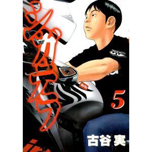 【初回50%OFFクーポン】シガテラ (5) 電子書籍版 / 古谷実 ebookjapan