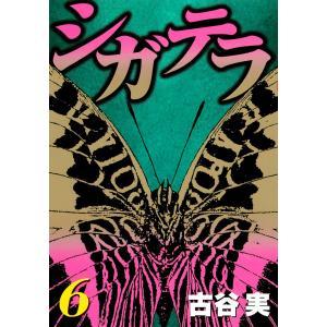 【初回50%OFFクーポン】シガテラ (6) 電子書籍版 / 古谷実 ebookjapan