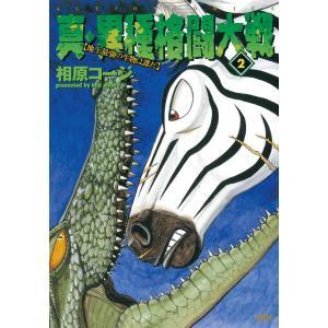 真・異種格闘大戦 (2) 電子書籍版 / 相原コージ|ebookjapan
