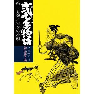 弐十手物語 (15) 電子書籍版 / 作:小池一夫 画:神江里見