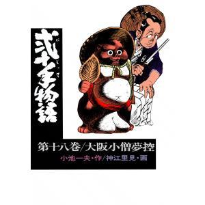 弐十手物語 (18) 電子書籍版 / 作:小池一夫 画:神江里見