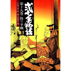弐十手物語 (19) 電子書籍版 / 作:小池一夫 画:神江里見