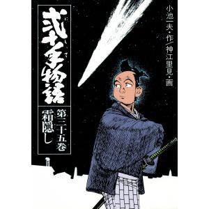 弐十手物語 (35) 電子書籍版 / 作:小池一夫 画:神江里見