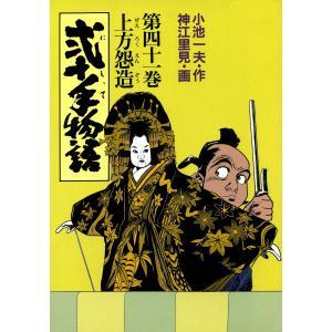 弐十手物語 (41) 電子書籍版 / 作:小池一夫 画:神江里見