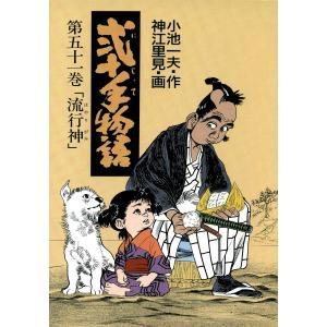 弐十手物語 (51) 電子書籍版 / 作:小池一夫 画:神江里見
