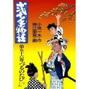 弐十手物語 (56) 電子書籍版 / 作:小池一夫 画:神江里見