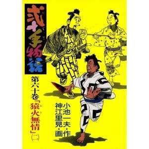 弐十手物語 (60) 電子書籍版 / 作:小池一夫 画:神江里見