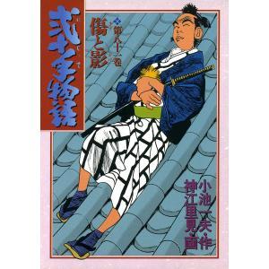 弐十手物語 (81) 電子書籍版 / 作:小池一夫 画:神江里見