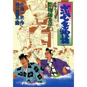 弐十手物語 (83) 電子書籍版 / 作:小池一夫 画:神江里見