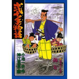 弐十手物語 (98) 電子書籍版 / 作:小池一夫 画:神江里見