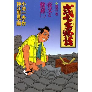 弐十手物語 (101) 電子書籍版 / 作:小池一夫 画:神江里見