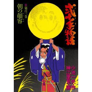 弐十手物語 (103) 電子書籍版 / 作:小池一夫 画:神江里見