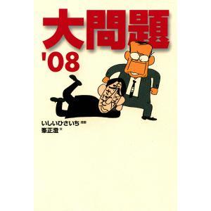 大問題'08 電子書籍版 / 漫画:いしいひさいち 文:峯正澄|ebookjapan
