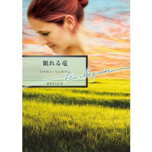 眠れる竜 電子書籍版 / シャロン・シュルツェ 翻訳:新井ひろみ ebookjapan