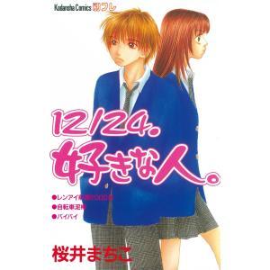 12/24.好きな人。 電子書籍版 / 桜井まちこ ebookjapan